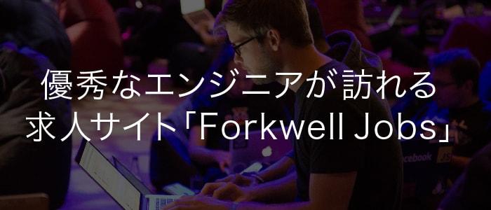 優秀なエンジニアが訪れる求人サイト「Forkwell Jobs」