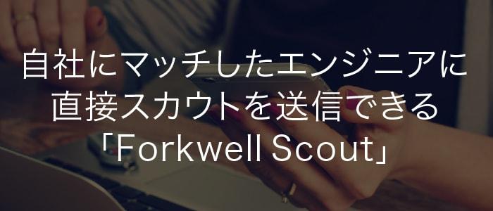 自社にマッチしたエンジニアに直接スカウトを送信できる「Forkwell Scout」