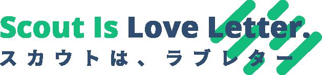Scout Is Love Letter. スカウトは、ラブレター