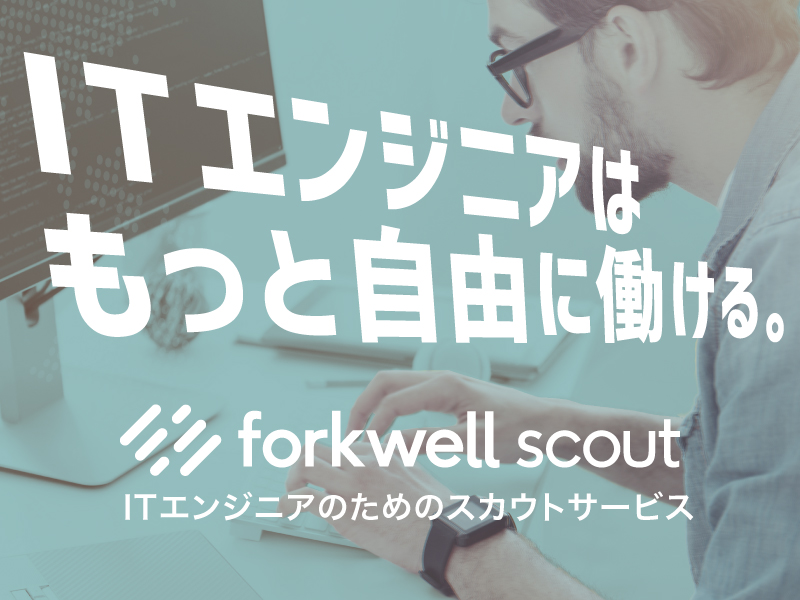 Forkwell Scout - ITエンジニアはもっと自由に働ける。