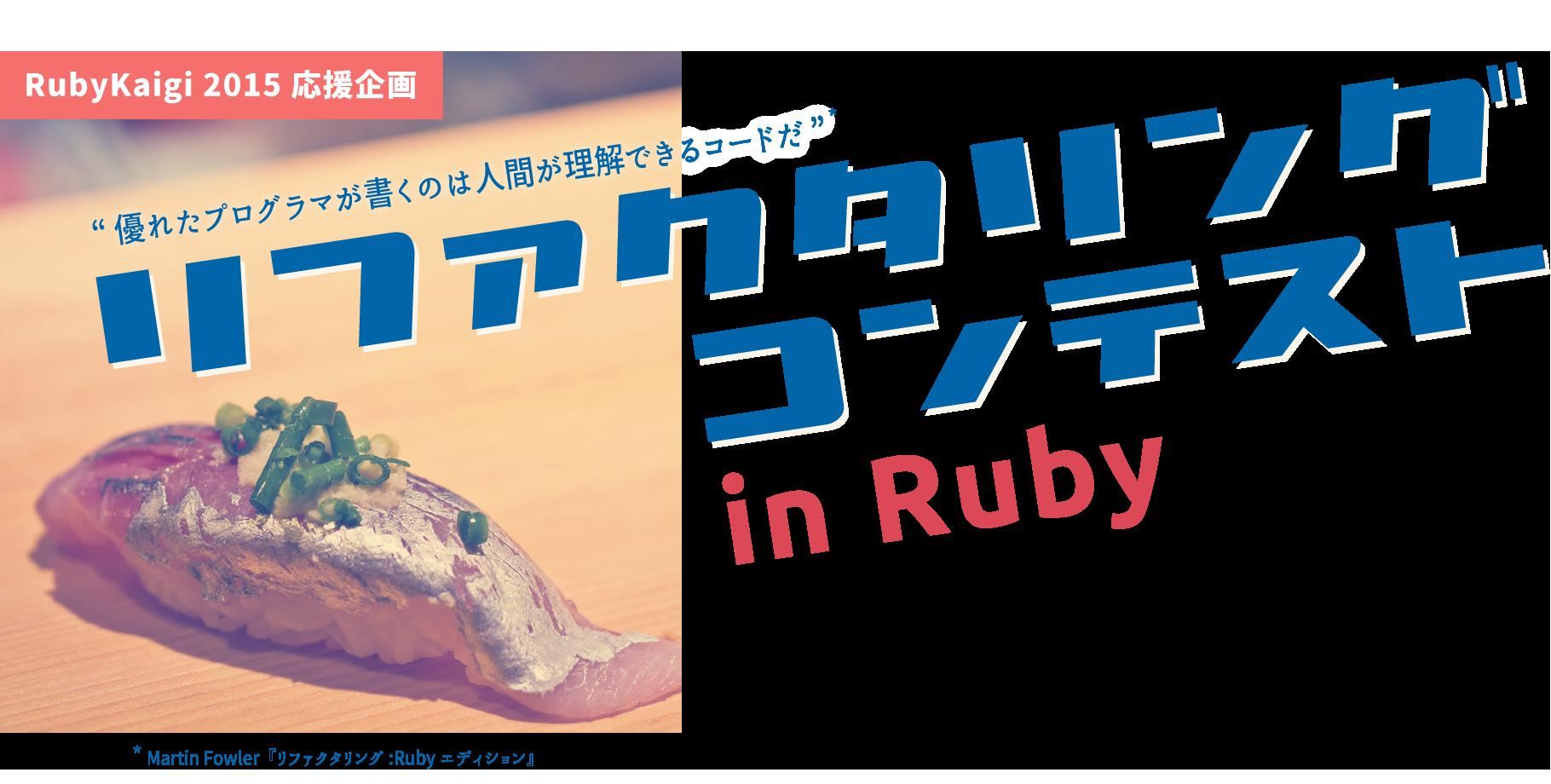 RubyKaigi 2015 応援企画 リファクタリングコンテスト in Ruby