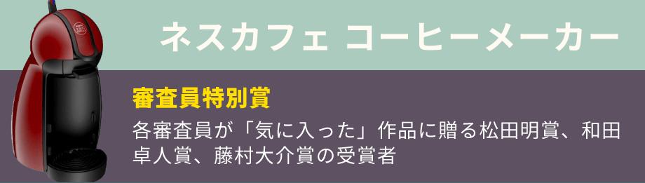 審査員特別賞 ネスカフェ コーヒーメーカー