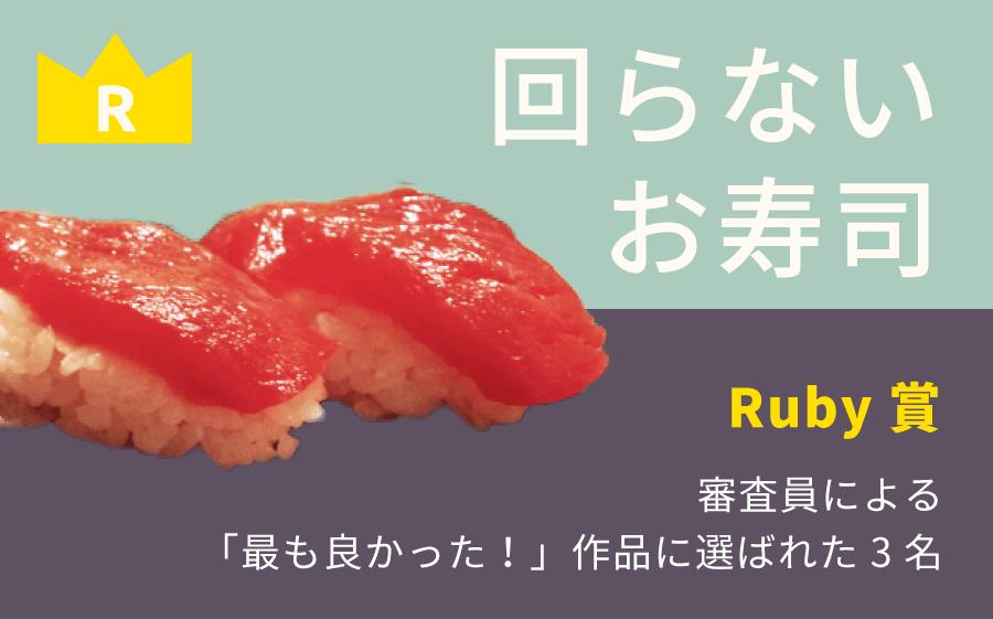 Ruby賞 回らないお寿司
