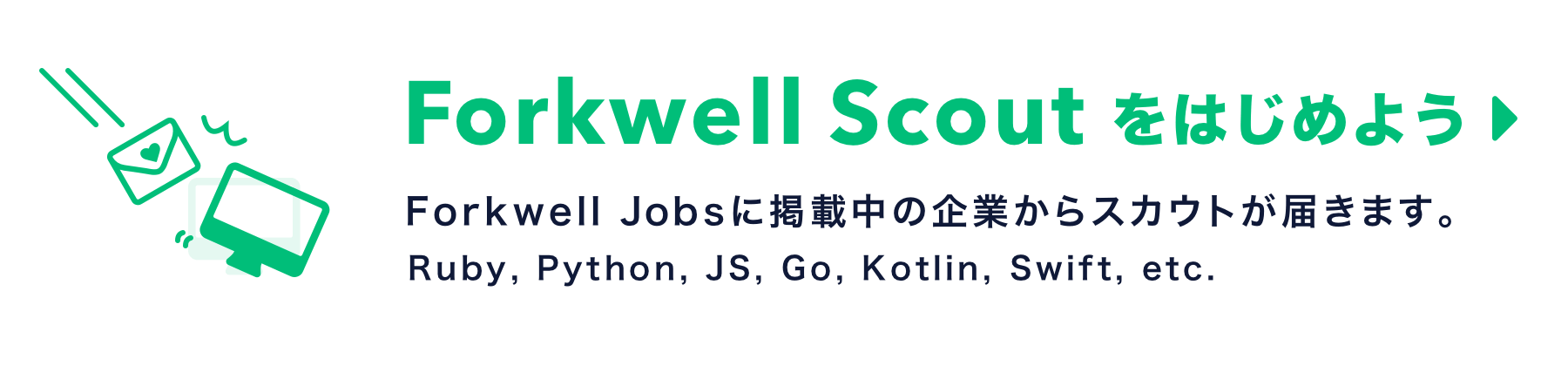 Forkwell Scout をはじめよう。Forkwell Jobsに掲載中の企業からスカウトが届きます。
