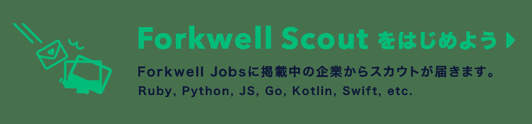 Forkwell Scout をはじめよう。Forkwell Jobsに掲載中の企業からスカウトが届きます。