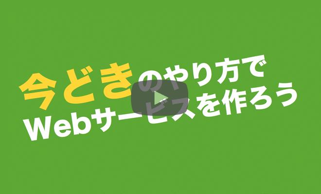 【動画】GitHub, Slack, esa, Qiita:Team を使った〜プロのコミュニケーション作法とは(35分)