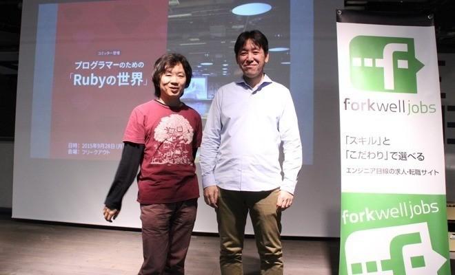 プログラマーのための「Rubyの世界」〜なぜRubyは世界中で受け入れられているのか?〜