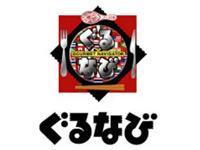 株式会社ぐるなび・日本最大級のグルメサイト「ぐるなび」を支えてくれるWebエンジニア募集中!