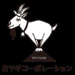 株式会社白ヤギコーポレーション