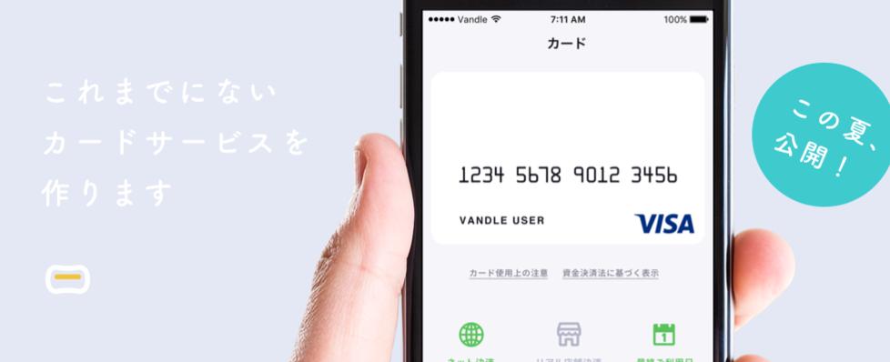 株式会社カンム・Reactでプリペイドカードアプリを作るフロントエンドエンジニア募集!