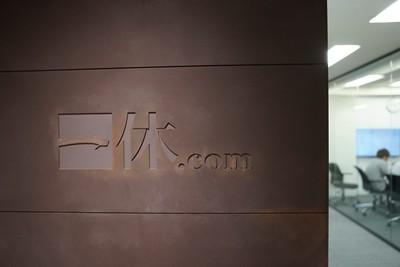 【フロントエンドエンジニア 】キレイなオフィスで『一休.com』のサービスを一緒に開発する仲間を募集!