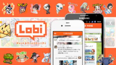ゲームを盛り上げるカヤックのグループチャットアプリ「Lobi」をもっと面白くしてくれる Webエンジニアを募集!