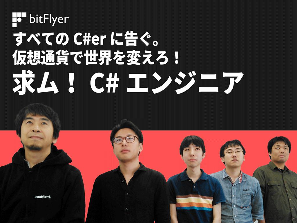 株式会社bitFlyer・話題のFintechベンチャーでブロックチェーンエンジニアを募集!