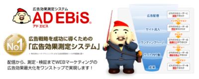 大阪で国内シェアNo.1の広告効果測定システム「AD EBiS」を開発する PHPエンジニアを募集!