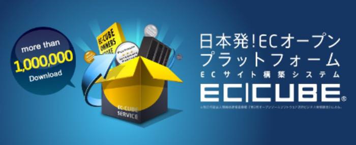 EC-CUBE開発元の在阪ITベンチャーでB2Cのスマホ向け新サービスを開発する iOSエンジニアを募集!
