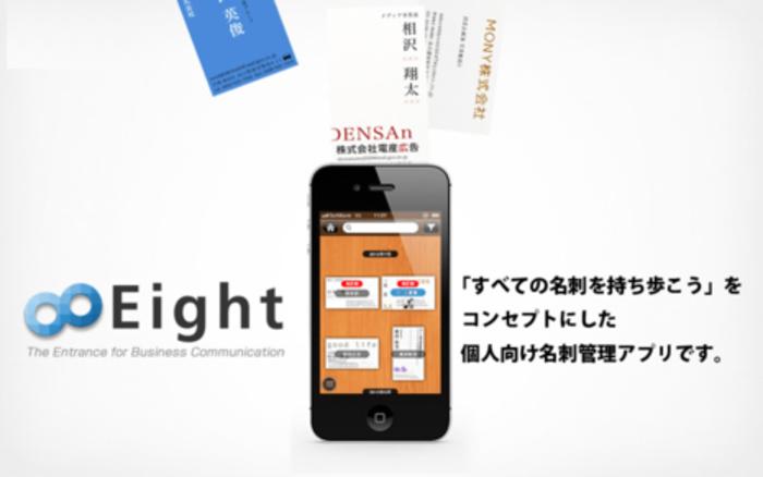 名刺を軸にビジネスソーシャルを実現する「Eight」の iPhoneアプリを開発するエンジニアを募集!