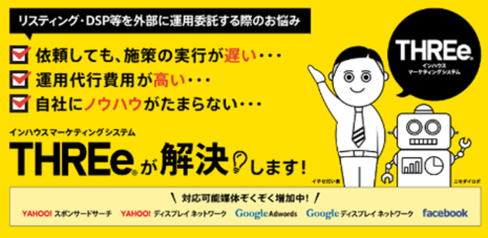 EC-CUBEを開発した在阪ITベンチャーが広告最適化ツール「THREe」を開発する Javaエンジニアを募集!