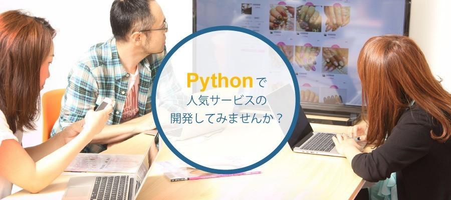 株式会社スピカ・月間100万人が利用する自社サービスをPythonで開発する!