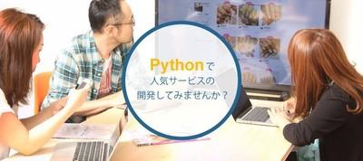 月間100万人が利用する自社サービスをPythonで開発する!