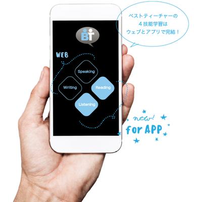 【英語学習 x iOS】日本最大級英語学習サービス発のiPhoneアプリを成長させたいiOSエンジニア募集