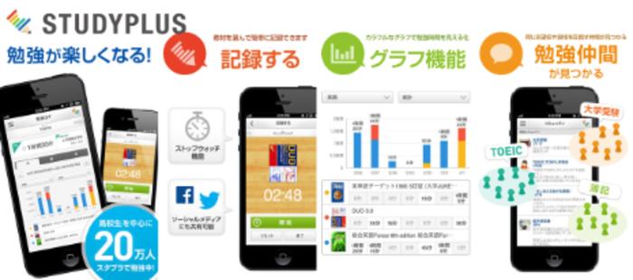 学習管理SNS「Studyplus」の Androidアプリを開発するエンジニアを募集!