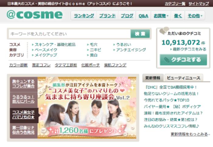 アイスタイルがコスメ総合サイト「@cosme」や姉妹通販サイト「cosme.com」を開発する Webエンジニアを募集!
