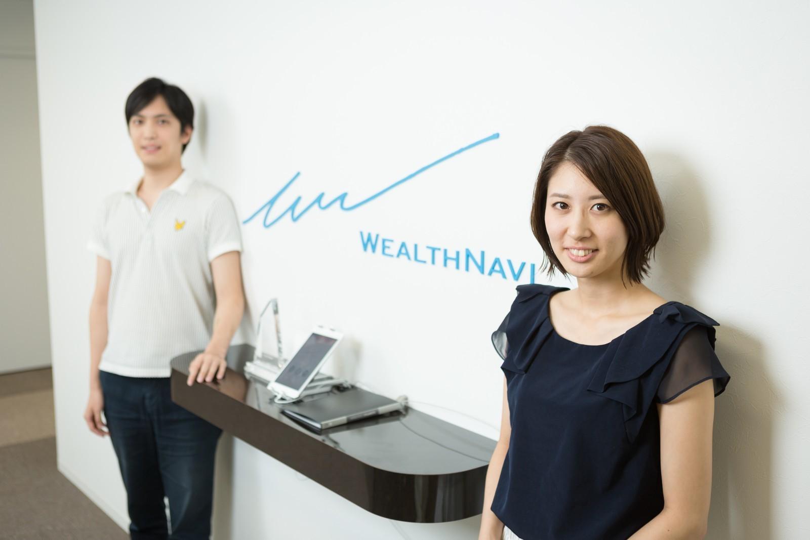 世界水準の資産運用とリスク管理をすべての人に。FinTechサービス「WealthNavi」を開発するiOSエンジニアを募集!