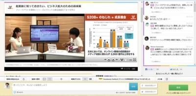ライブストリーミングを用いた自社配信システムの開発責任者--次世代の学びをつくる「schoo」の役員候補を募集