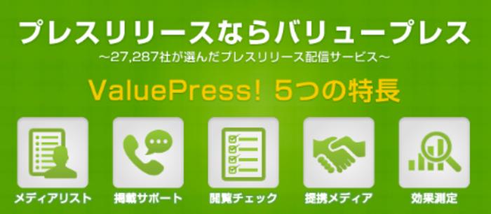 30,000社以上が利用、国内No.1プレスリリース配信サービス「ValuePress!」のサービスを開発する PHPエンジニアを募集!