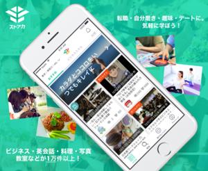 日本最大級のまなびのマーケットを創り、社会を変えたいアプリエンジニア求む