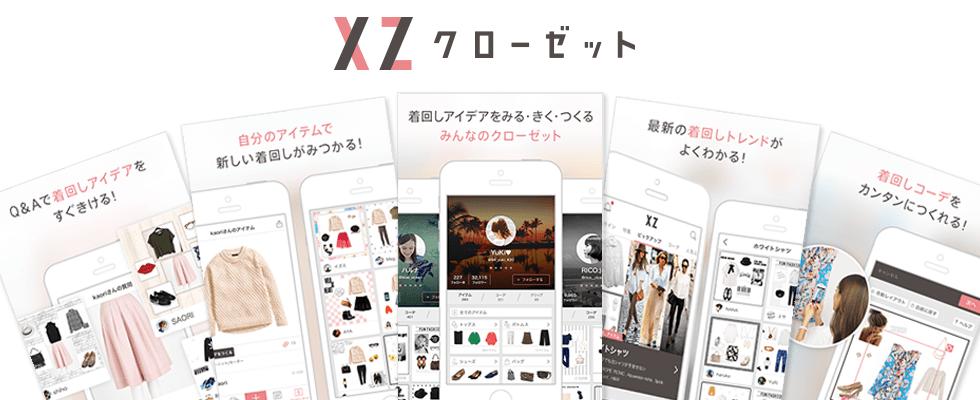 【B2Cアプリ】ファッション×IT「XZ」のサーバエンジニア募集!