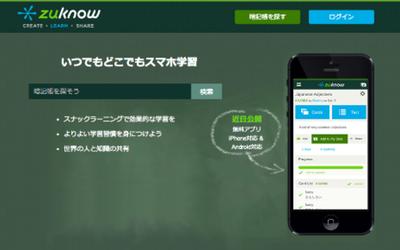 ビズリーチ発のスマホ暗記帳共有サービス「zuknow」を開発する Androidエンジニアを募集!