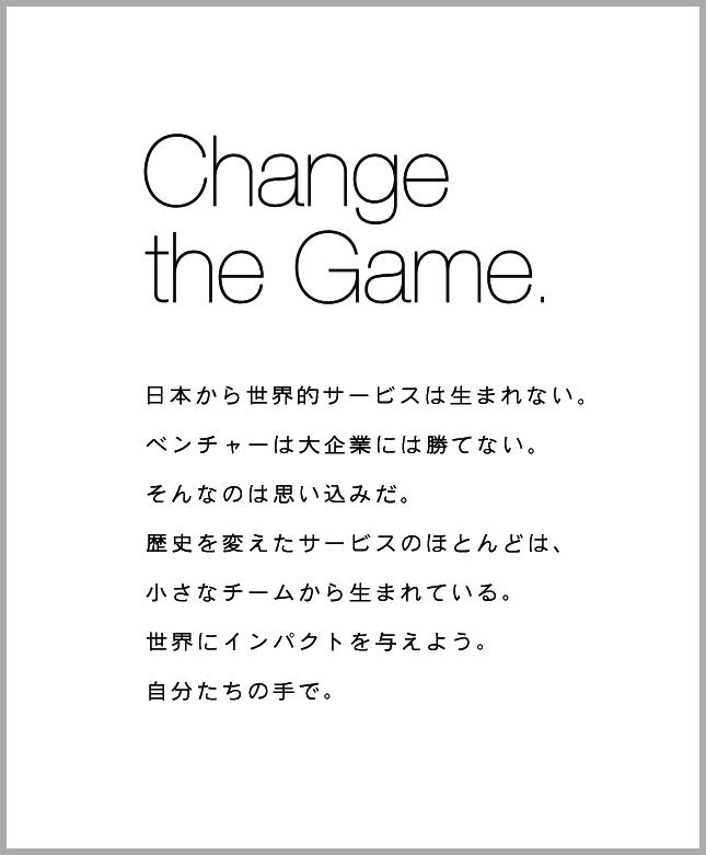 【社長直下】新規事業開発エンジニア