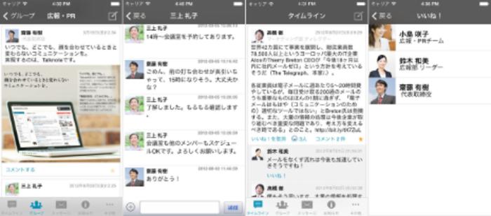 トークノート株式会社・1万社が利用する社内コミュニケーションサービス「Talknote」を開発する iOSエンジニアを募集!