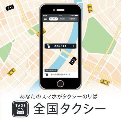 全国47都道府県のタクシー会社と連携、日本No.1の配車アプリ「全国タクシー」を開発するiOSエンジニアを募集!