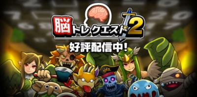 エンターテイメントの達人・芸者東京が Cocos2d-x のゲーム開発エンジニアを募集!