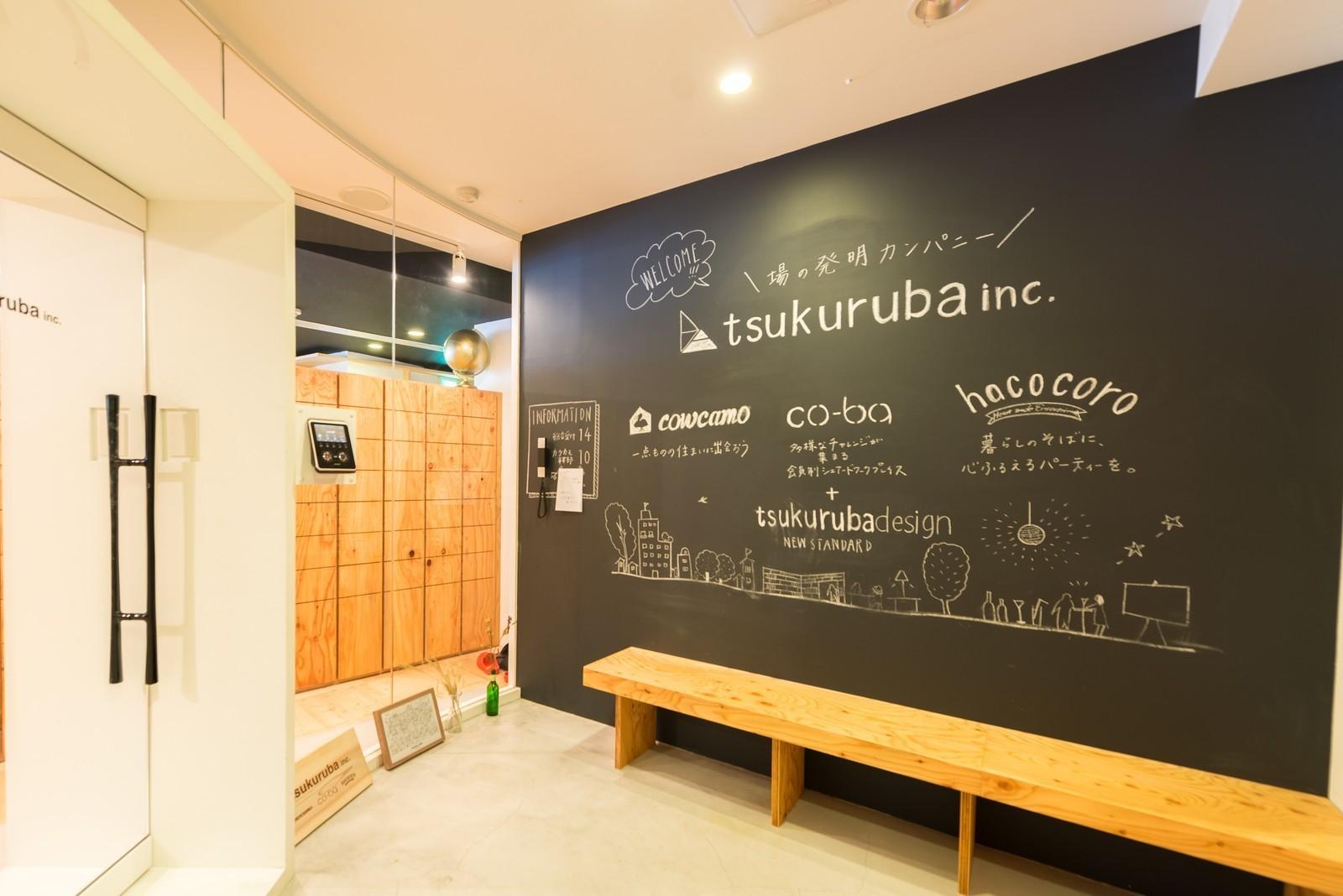 【JS/React】「1点もの」の住まいに出会える、リノベーション住宅のオンラインマーケット『cowcamo』がフロントエンジニアを募集!
