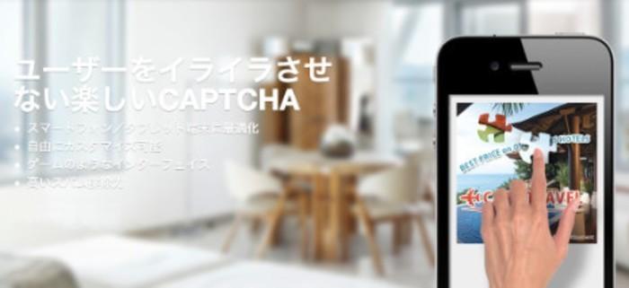 認証を簡単に・楽しくする「Capy CAPTCHA」の開発エンジニアを募集! Python で大規模アクセスをさばき、ウェブの安全を守るお仕事です