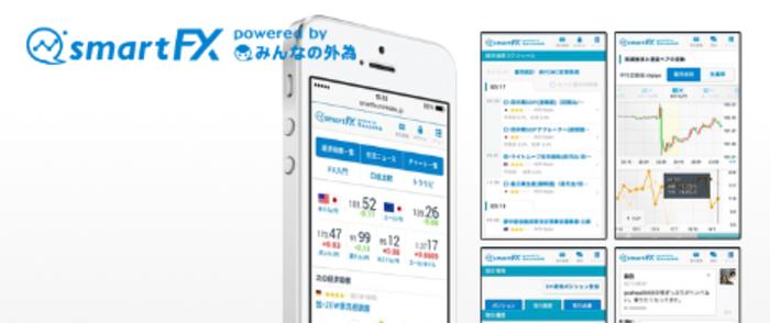 株式会社みんかぶ・みんかぶが Backbone と Node でサクサク動く新しいスマホ投資情報サイト「SmartFX」の開発エンジニアを募集!