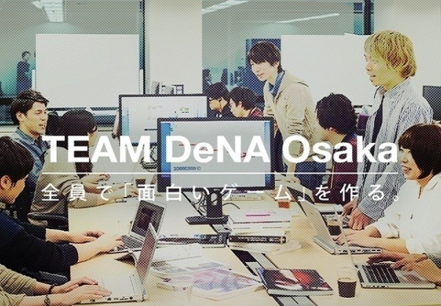【DeNA Osaka】 ゲーム開発エンジニア(クライアント)《スマホゲーム》 ネイティブアプリを生み出す|