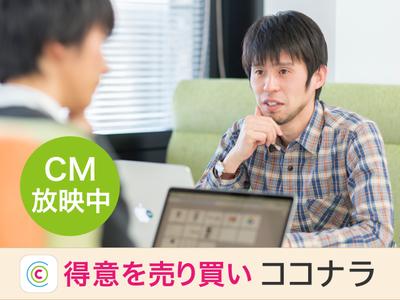 知識・スキルのCtoCマーケットプレイス「coconala」のiOSネイティブアプリ開発エンジニア募集!!