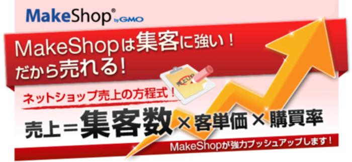 総流通額1,000億円突破の業界No.1 オンラインショップASP「MakeShop」を開発する Webエンジニアを募集!