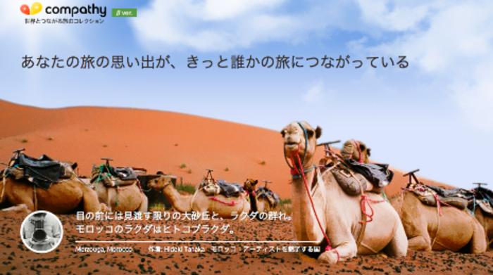 みんなの旅のログブック共有サービス「Compathy」を Rails4 と Angular で開発するエンジニアを募集!