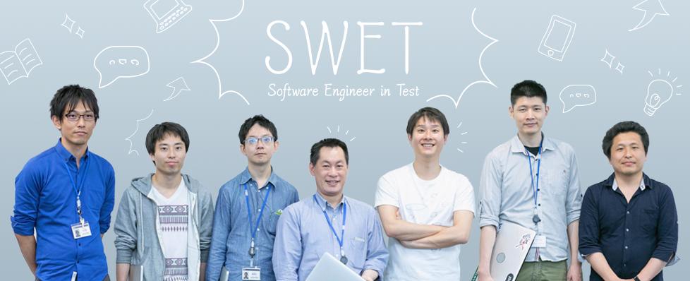 DeNAを支えるテストエンジニア集団!SWETのメンバーを募集