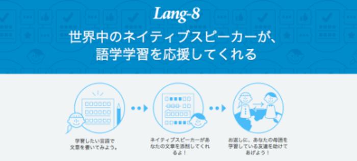 219の国と地域のユーザーが利用する相互添削型の語学学習サービス「Lang-8」が iPhoneアプリ開発のためのエンジニアを募集!