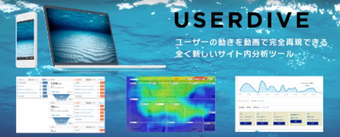 Web&スマホサイトのアクセスを動画で再現!UX分析ツールの最先端を走る「USERDIVE」の開発エンジニアを募集!