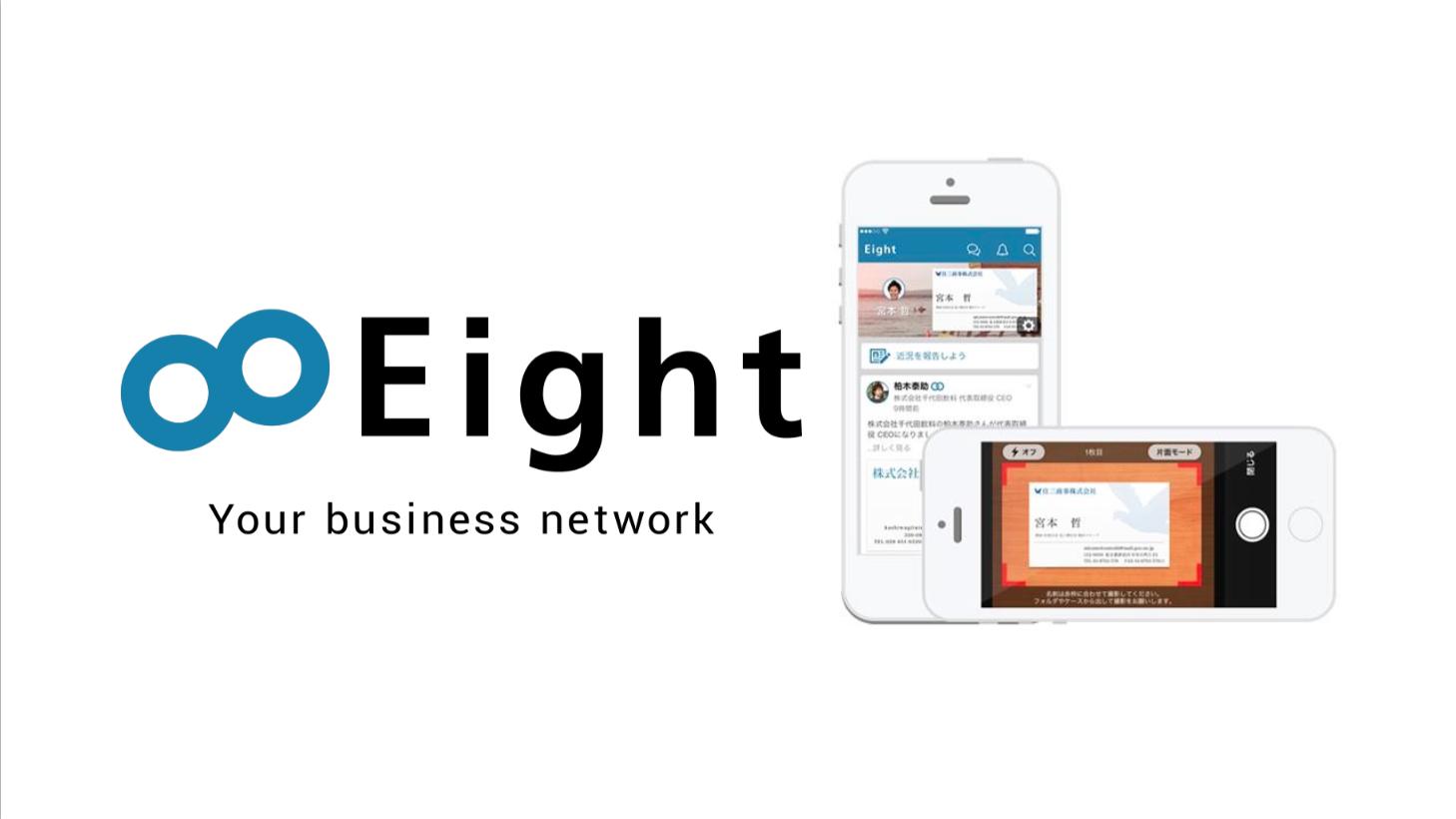100万人が使う名刺管理アプリ「Eight」の Androidアプリを開発するエンジニアを募集!