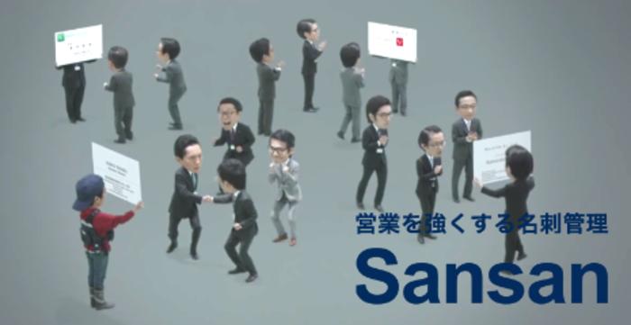 CMでおなじみの「Sansan」や50万人が使う名刺管理アプリ「Eight」のインフラをお世話してくれるエンジニアを募集!
