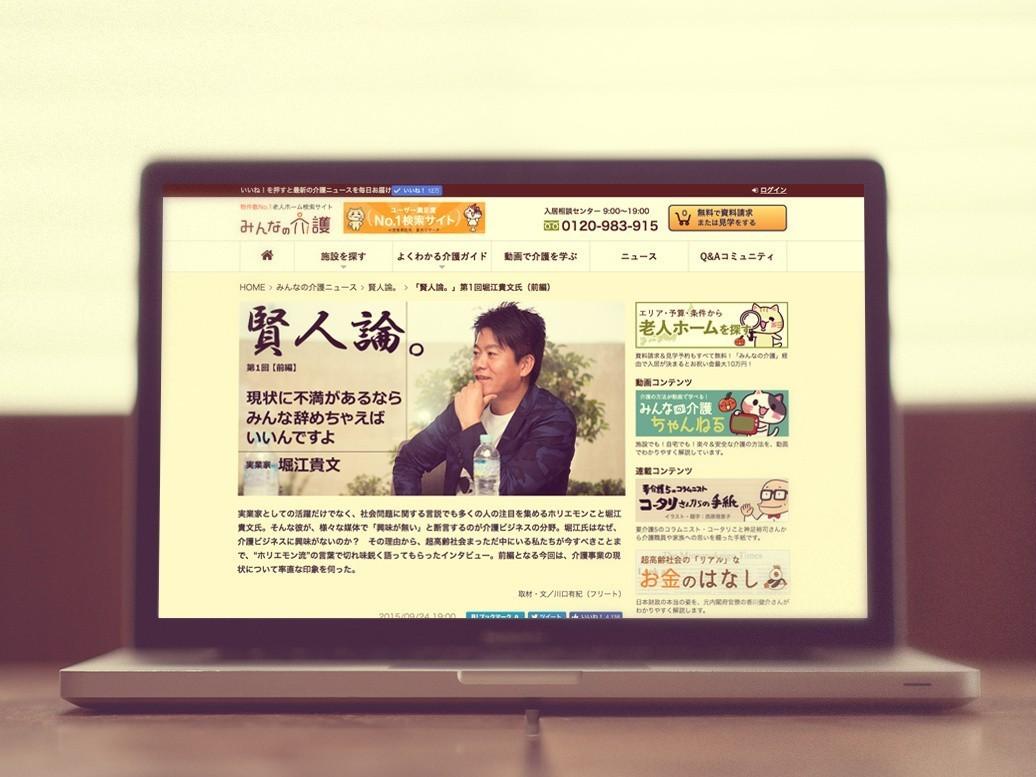 業界No.1自社メディアのUI/UXデザイナーを募集!★恵比寿ガーデンプレイス勤務