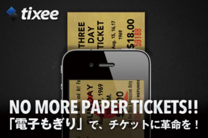 電子もぎりや顧客データ活用でチケットサービスを革新する「tixee」の iOS版を開発するエンジニアを募集!